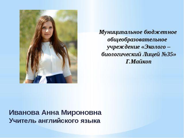 Иванова Анна Мироновна Учитель английского языка Муниципальное бюджетное об...