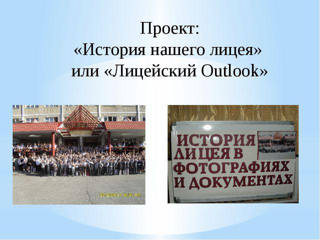 Проект: «История нашего лицея» или «Лицейский Outlook»