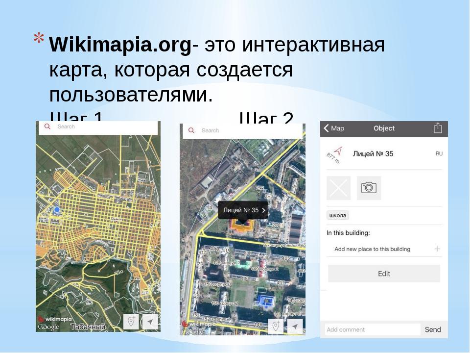 Wikimapia.org- это интерактивная карта, которая создается пользователями. Шаг...