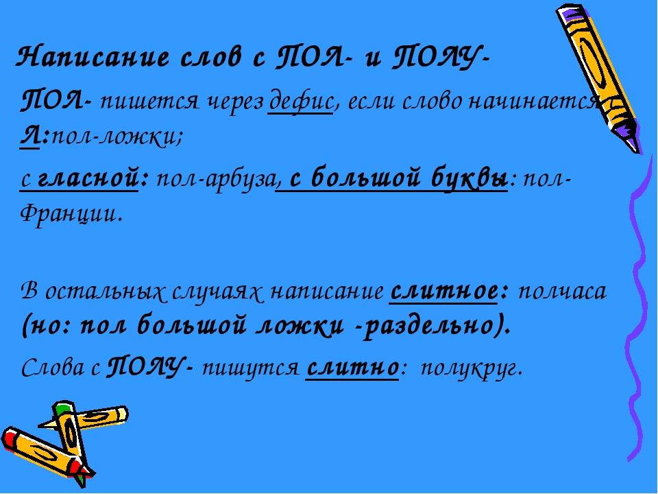 Написание слов с ПОЛ- и ПОЛУ- ПОЛ- пишется через дефис, если слово начинается...