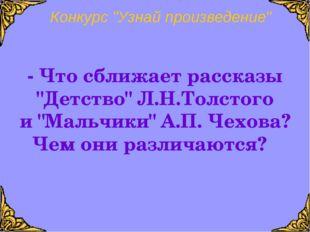 """Конкурс """"Узнай произведение"""" - Что сближает рассказы """"Детство"""" Л.Н.Толстого"""