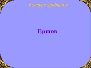 Конкурс эрудитов Ершов