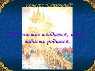 """Конкурс """"Сказочный"""" Где счастье плодится, там и зависть родится."""