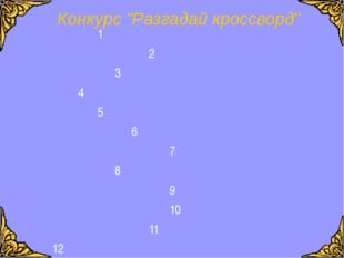 "Конкурс ""Разгадай кроссворд"" 1 2 3 4 5 6 7 8 9 10 11 12"