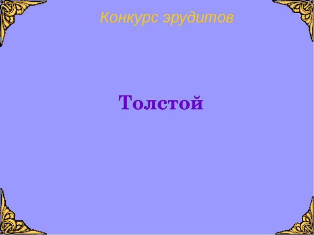 Конкурс эрудитов Толстой