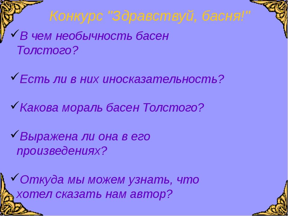 """Конкурс """"Здравствуй, басня!"""" В чем необычность басен Толстого? Есть ли в них..."""