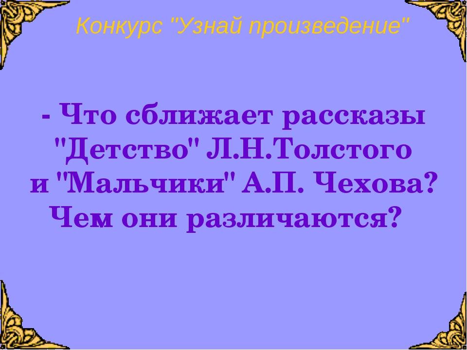 """Конкурс """"Узнай произведение"""" - Что сближает рассказы """"Детство"""" Л.Н.Толстого..."""