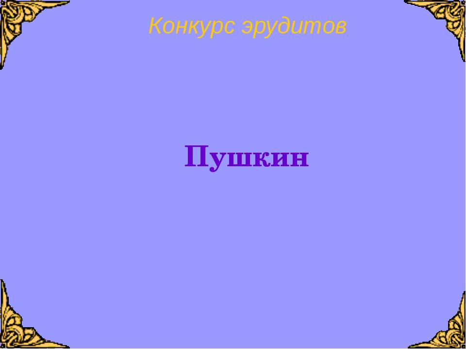 Конкурс эрудитов Пушкин