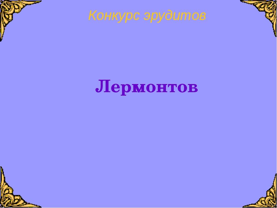 Конкурс эрудитов Лермонтов
