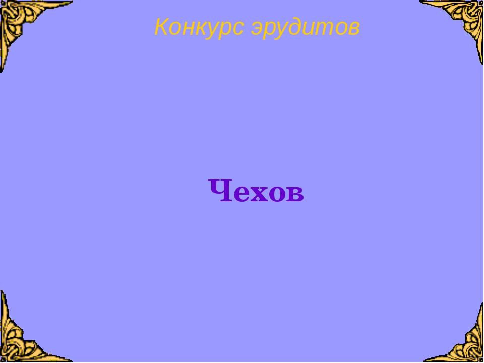 Конкурс эрудитов Чехов