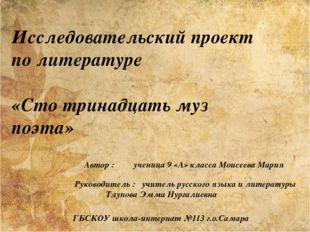 Исследовательский проект по литературе «Сто тринадцать муз поэта» ГБСКОУ шко