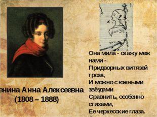Оленина Анна Алексеевна (1808 – 1888) Она мила - скажу меж нами - Придворных