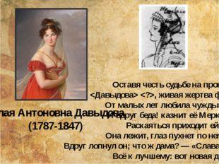 Аглая Антоновна Давыдова (1787-1847) Оставя честь судьбе на произвол,  , жива