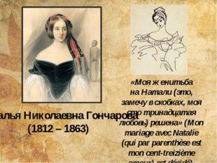 Наталья Николаевна Гончарова (1812 – 1863) «Моя женитьба наНатали(это, заме