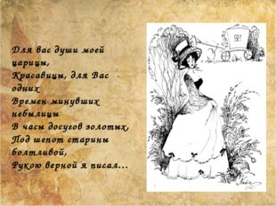 Для вас души моей царицы, Красавицы, для Вас одних Времен минувших небылицы