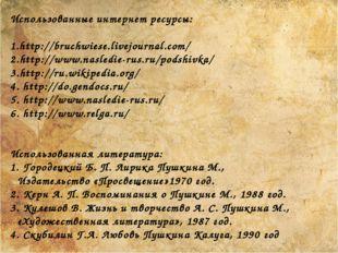 Использованные интернет ресурсы: 1.http://bruchwiese.livejournal.com/ 2.http: