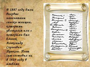 В 1887 году были впервые напечатаны списки женщин, которыми увлекался или с к