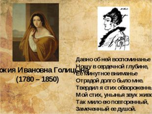 Евдокия Ивановна Голицына (1780 – 1850) Давно об ней воспоминанье Ношу в серд