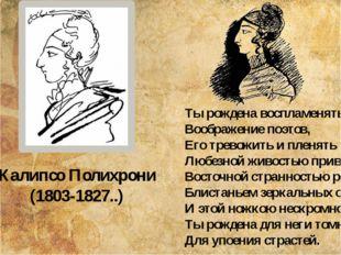 Калипсо Полихрони (1803-1827..) Ты рождена воспламенять Воображение поэтов,