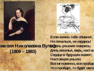 Евпраксия Николаевна Вульф (1809 – 1883) Если жизнь тебя обманет, Не печальс