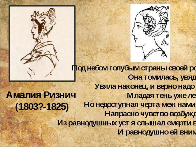 Амалия Ризнич (1803?-1825) Под небом голубым страны своей родной Она томилас...