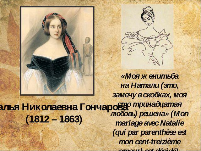 Наталья Николаевна Гончарова (1812 – 1863) «Моя женитьба наНатали(это, заме...