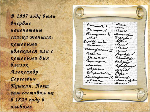 В 1887 году были впервые напечатаны списки женщин, которыми увлекался или с к...