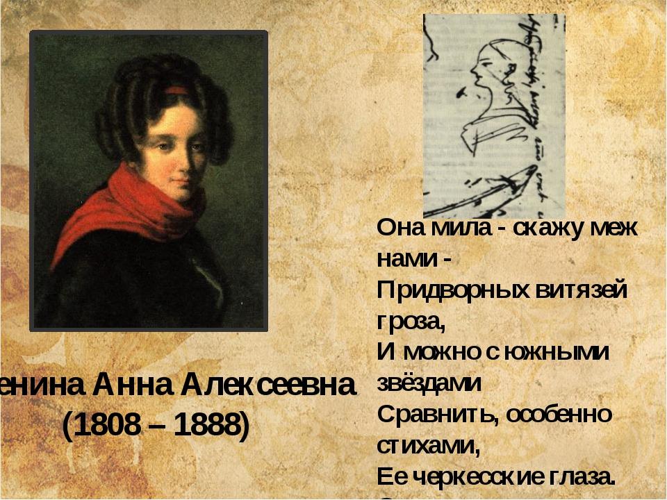 Оленина Анна Алексеевна (1808 – 1888) Она мила - скажу меж нами - Придворных...
