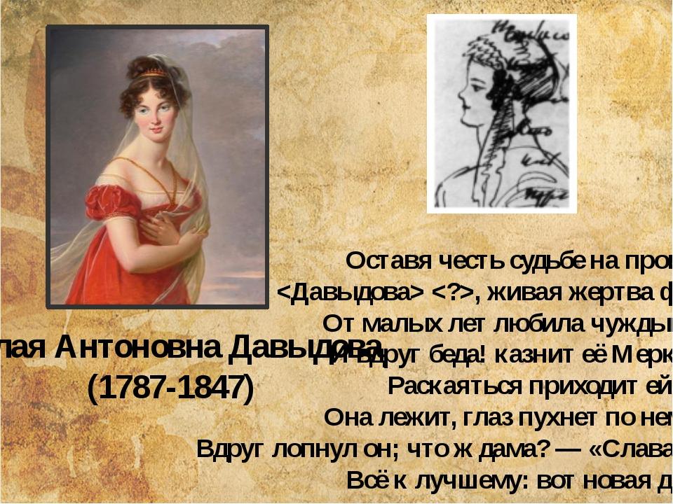 Аглая Антоновна Давыдова (1787-1847) Оставя честь судьбе на произвол,  , жива...