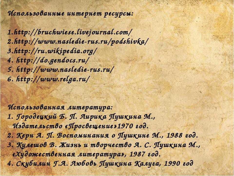 Использованные интернет ресурсы: 1.http://bruchwiese.livejournal.com/ 2.http:...