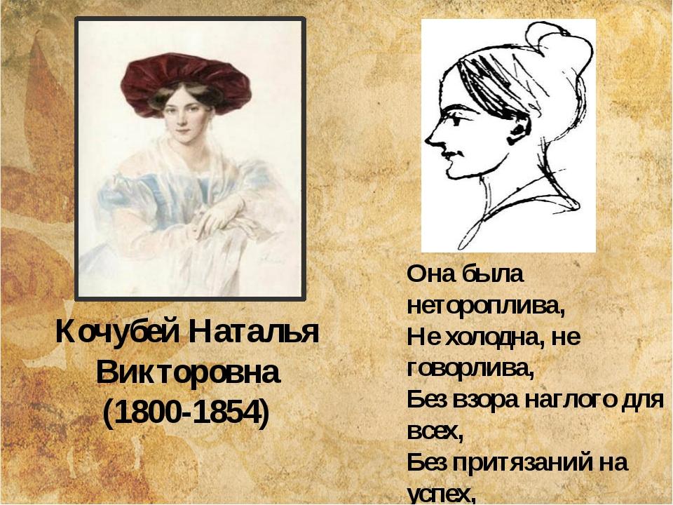 Кочубей Наталья Викторовна (1800-1854) Она была нетороплива, Не холодна, не...