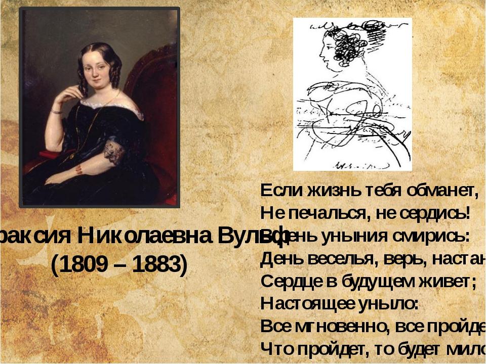 Евпраксия Николаевна Вульф (1809 – 1883) Если жизнь тебя обманет, Не печальс...