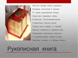 Рукописная книга Искусно предки книги украшали Камнями, позолотой и эмалью. И