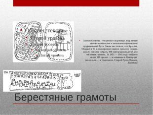 Берестяные грамоты Записи Онфима – бесценное сокровище, ведь почти ничего не