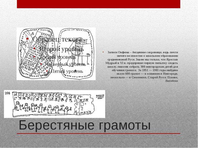 Берестяные грамоты Записи Онфима – бесценное сокровище, ведь почти ничего не...
