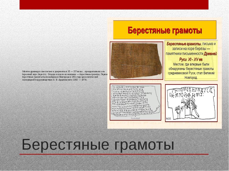 Берестяные грамоты Многие древнерусские письма и документы в XI — XV веках......