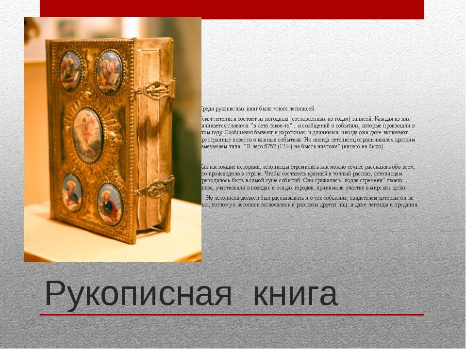 Рукописная книга Среди рукописных книг было много летописей. Текст летописи с...