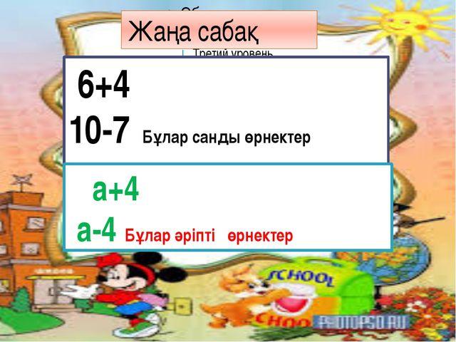 6+4 10-7 Бұлар санды өрнектер а+4 а-4 Бұлар әріпті өрнектер Жаңа сабақ