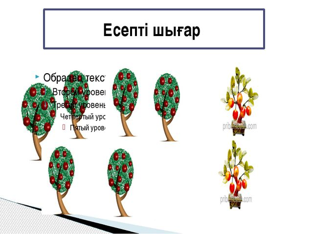 Есепті шығар