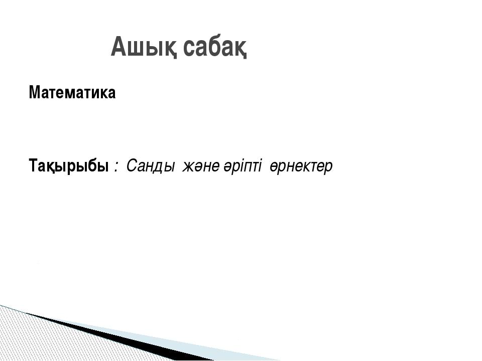 Математика Тақырыбы : Санды және әріпті өрнектер Ашық сабақ