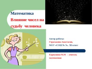Математика Влияние чисел на судьбу человека  Автор работы: Гераськина Анаст