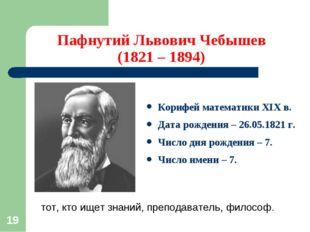 * Пафнутий Львович Чебышев (1821 – 1894) Корифей математики XIX в. Дата рожде