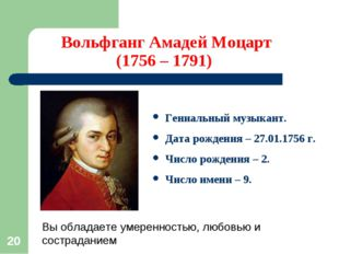 * Вольфганг Амадей Моцарт (1756 – 1791) Гениальный музыкант. Дата рождения –