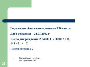 * Гераськина Анастасия – ученица 5 В класса Дата рождения – 24.01.2002 г. Чис