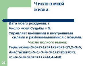 * Число в моей жизни: Дата моего рождения: г. Число моей Судьбы = 5. Управляе