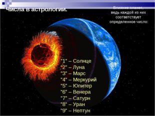 """Числа в астрологии. """"1"""" – Солнце """"2"""" – Луна """"3"""" – Марс """"4"""" – Меркурий """"5"""" – Ю"""