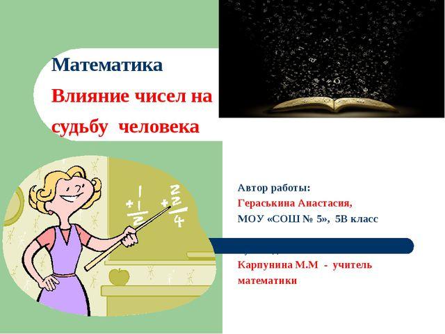 Математика Влияние чисел на судьбу человека  Автор работы: Гераськина Анаст...