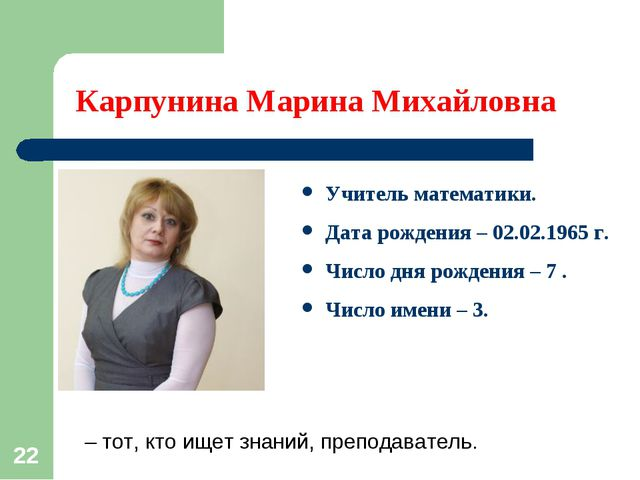 * Карпунина Марина Михайловна Учитель математики. Дата рождения – 02.02.1965...