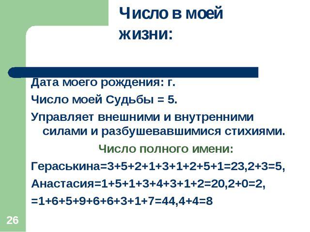 * Число в моей жизни: Дата моего рождения: г. Число моей Судьбы = 5. Управляе...