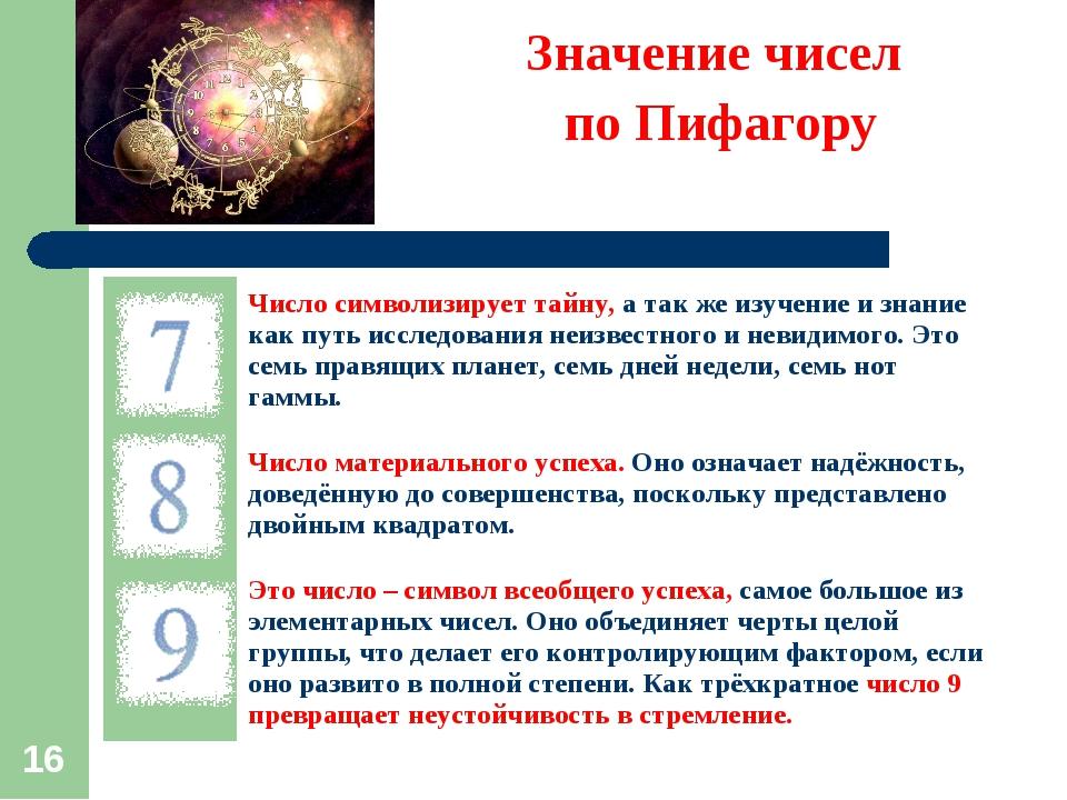 * Значение чисел по Пифагору Число символизирует тайну, а так же изучение и...